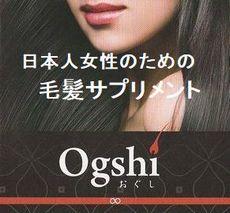 おぐし・オグシ(ogshi)